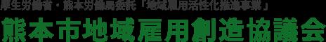 熊本市地域雇用創造協議会