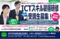 [募集終了]【受講生募集!】ICTスキル習得研修について(くまもと雇用創造プロジェクト)