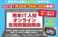 【募集は終了しました】熊本IT人材オンライン合同就職説明会参加者を募集しています。