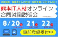 【参加企業決定!】熊本IT人材オンライン 合同就職説明会について